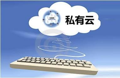企业搭建私有云平台需要思考的问题