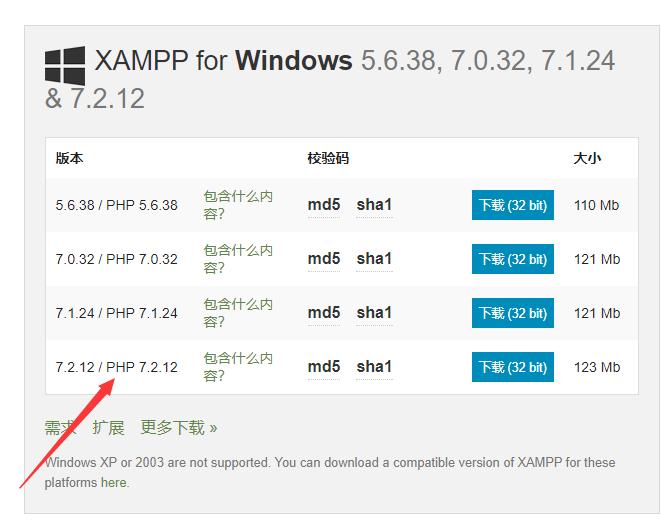 xampp最新版本