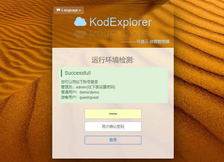 kodexplorer打开界面