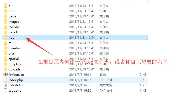网站根目录下创建kod文件夹