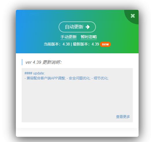 4.39版本自动升级程序