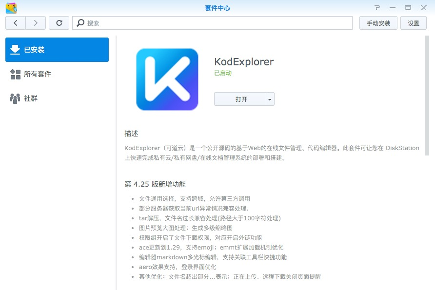安装kodexplorer