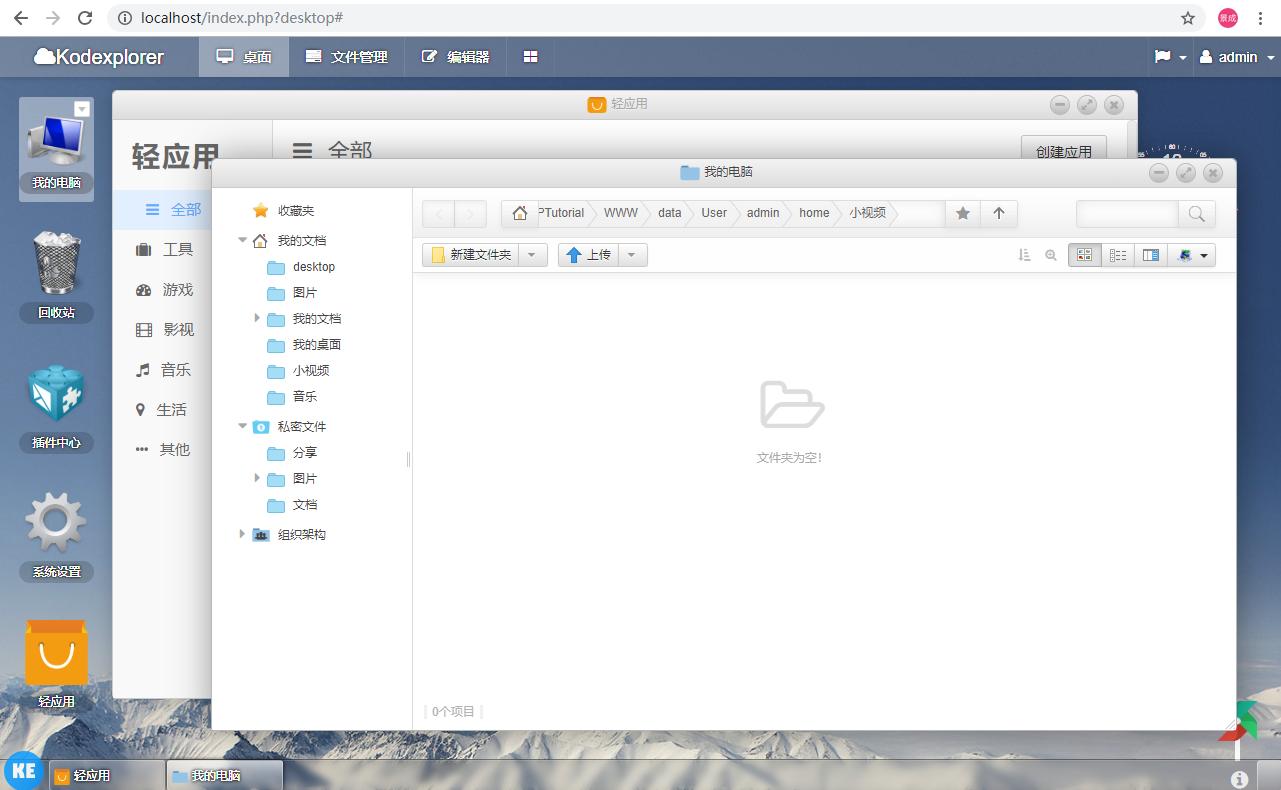文档管理系统分类